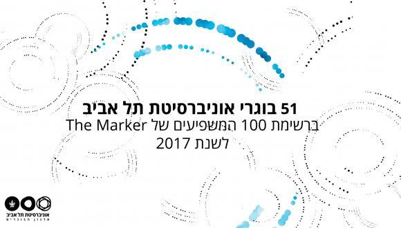 51 בוגרי אוניברסיטת תל אביב ברשימת 100 המשפיעים של The Marker