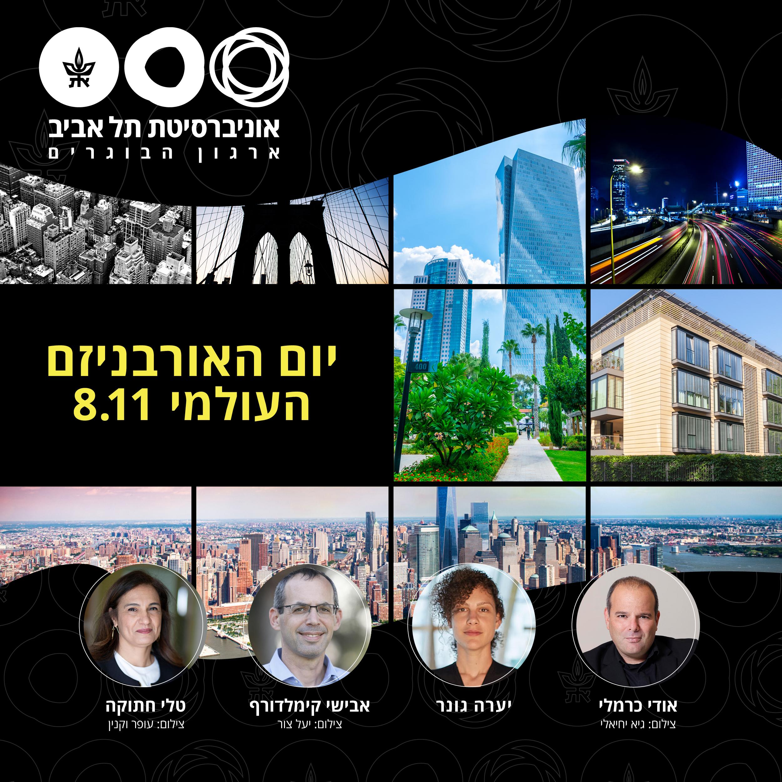 ארגון בוגרות ובוגרי אוניברסיטת תל אביב באירוע לציון יום האורבניזם העולמי