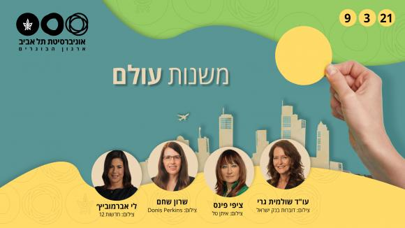 """מנכ""""לית בנק ישראל, מנכ""""לית בית לסין ומנכ""""לית חברת פארמה, נפגשות לשיחה מעצימה"""